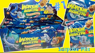 Морские Монстры & Ко - пакетики СЮРПРИЗЫ от DeAGOSTINI - Светящиеся, тянущиеся, липкие ИГРУШКИ: ФУУУ