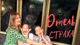 Ужас в Одессе Отель Страха! Самый страшный влог из Луна Парка! Fear hotel! Отель Страха!