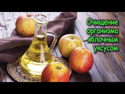 Как пить яблочный уксус для очистки сосудов