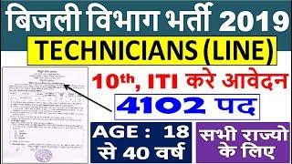 UP Bijli Vibhag Technician Line Recruitment 2019    UPPCL Technician Line Recruitment 2019 -10th/ITI