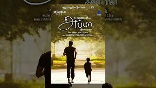 Appa Full Tamil Movie - pay