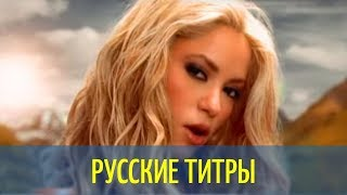 Shakira - Whenever, Wherever (Spanish version) Russian Lyrics (русские титры)