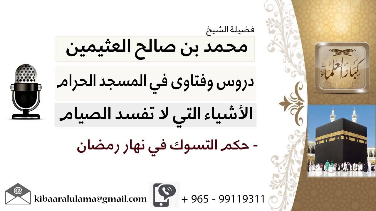 لقاء 47 من 93 ما حكم التسوك في نهار رمضان الشيخ ابن عثيمين مشروع كبار العلماء Youtube