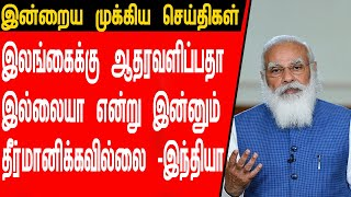 பிரதான செய்திகள் 18-03-2021 | Sri Lanka – India News | TubeTamil News