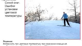 Обучение фотографии  Балланс белого(Видеопродолжение книжки «Отличное фото своими руками», которую можно БЕСПЛАТНО скачать здесь: http://foto.justclick...., 2012-12-30T13:38:52.000Z)