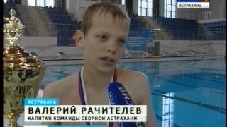 Международный турнир по водному поло выиграли астраханцы