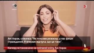 Ани Лорак - съёмки клипа