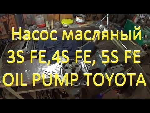 Масляный насос 3s Fe, 4s Fe, 5s Fe, Замена сальника и прокладки. Oil Pump, Replacement
