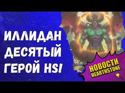 ИЛЛИДАН - 10 ГЕРОЙ! РУИНЫ ЗАПРЕДЕЛЬЯ - НОВЫЙ АДДОН! ВСЕ НОВИНКИ И ФИШКИ ГОДА ФЕНИКСА HEARTHSTONE!