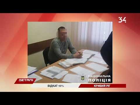 34 телеканал: В Днепропетровской области чиновник попался на взятке в 18 тыс. грн.