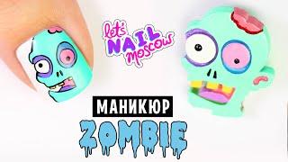 Зомби маникюр на Хэллоуин | Zombie nail art tutorial for Halloween