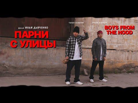ПАРНИ С УЛИЦЫ - короткометражный фильм (Казахстан)