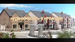 Недвижимость в Ирландии: 2х спальные апартаменты в Дублине(Апартаменты