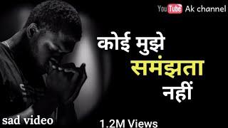 कोई मुझे समंझता नही    sad video    sad shayari videos   creating by Ak   