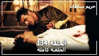 Harem Sultan - حريم السلطان الجزء 2 الحلقة  80