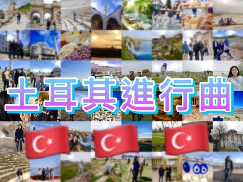 全覽土耳其【土耳其進行曲~完整版】TURKEY TRAVEL VLOG