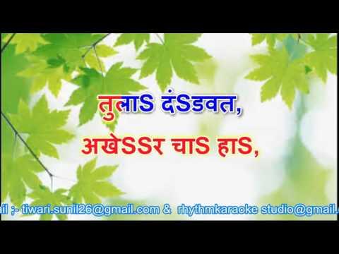 Akhercha ha Tula Dandwat Marathi Karaoke