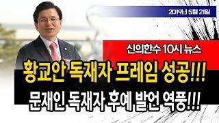 황교안에 문재인 망신 당했다!!! (10시 뉴스) / 신의한수 19.05.21