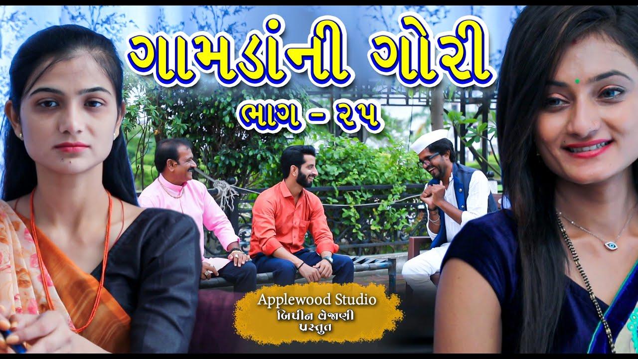 Download ગામડાંની ગોરી - ભાગ-25 || Gamdani Gori - Part - 25 || Gujrati Shortfilm || By.AppleWood ShortMovie.