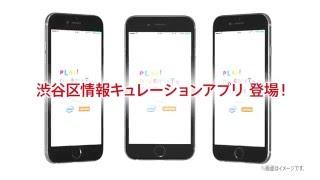 渋谷区情報キュレーションアプリ PLAY! DIVERSITY SHIBUYA