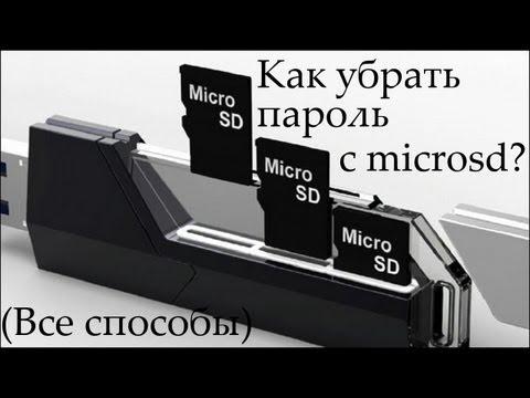 Как убрать пароль с флеш-карты MicroSd Часть 2 (Все способы)