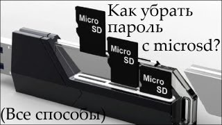 Как убрать пароль с флеш-карты MicroSd Часть 2 (Все способы)(http://www.youtube.com/subscription_center?add_user=denis95ekb