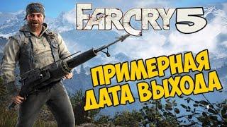Far Cry 5 - Дата выхода [Примерная дата выхода] - АНАЛИТИКА