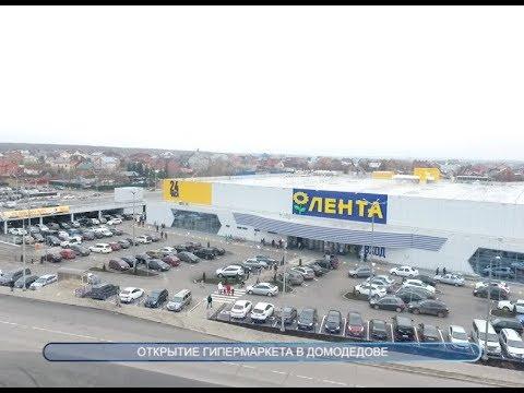 """Долгожданное открытие гипермаркета """"Лента"""""""