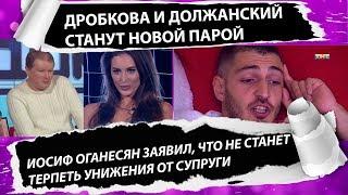 Дом 2 свежие новости 14 августа 2019 (20.08.2019)