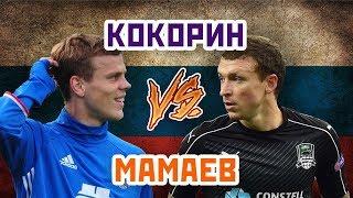 ГЕРОИ РФ: МАМАЕВ vs КОКОРИН - Один на один