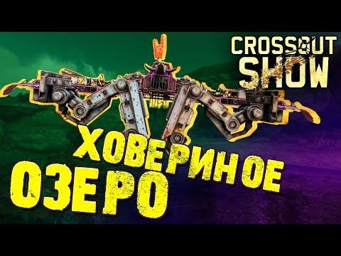 Crossout Show: Ховериное озеро