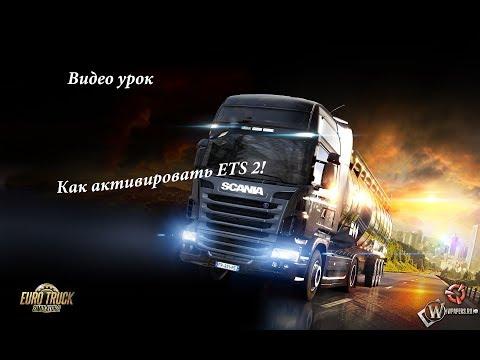 Видео урок. Как активировать игру Euro Truck Simulator 2.