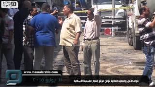 مصر العربية   قوات الأمن والحماية المدنية تؤمن موقع انفجار القنصلية الايطالية