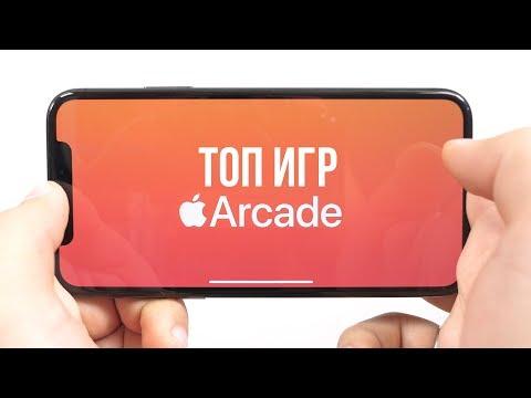Apple Arcade: во что поиграть? Выкачивание денег или классный сервис?