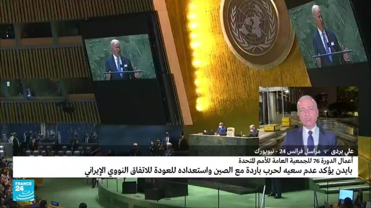 كلمات بايدن ورئيسي وشي جينبينغ في الجمعية العامة للأمم المتحدة.. خطابات ورسائل  - 12:55-2021 / 9 / 22