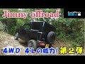 新型ジムニー Suzuki Jimny offroad  4Lの威力第2弾! The power of the new Jimny 4L.