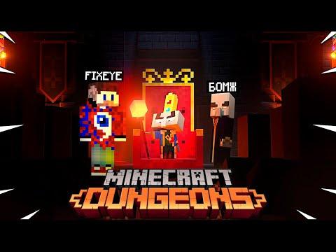 😱Как пройти Minecraft Dangeons? - Фиксай