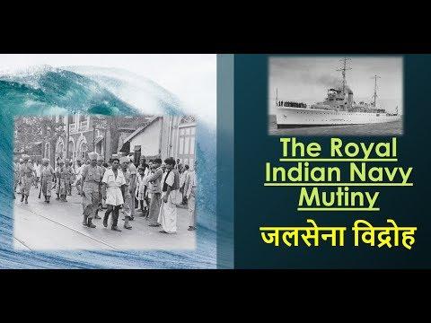 Royal Indian Navy Mutiny,जलसेना विद्रोह, FEB 1946 [UPSC/SSC CGL/STATE PSC/ NDA/CDS]