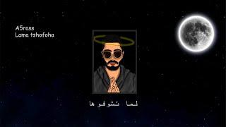 A5rass - Lama Tshoufouha (Official Video)    الأخرس - لما تشوفوها