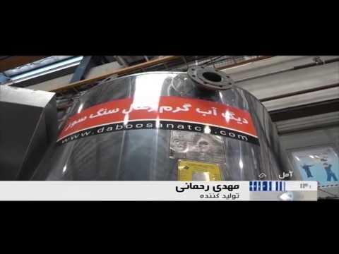 Iran made Heating units manufacturer, Amol county توليد كننده سامانه هاي گرمايش ساخت آمل ايران