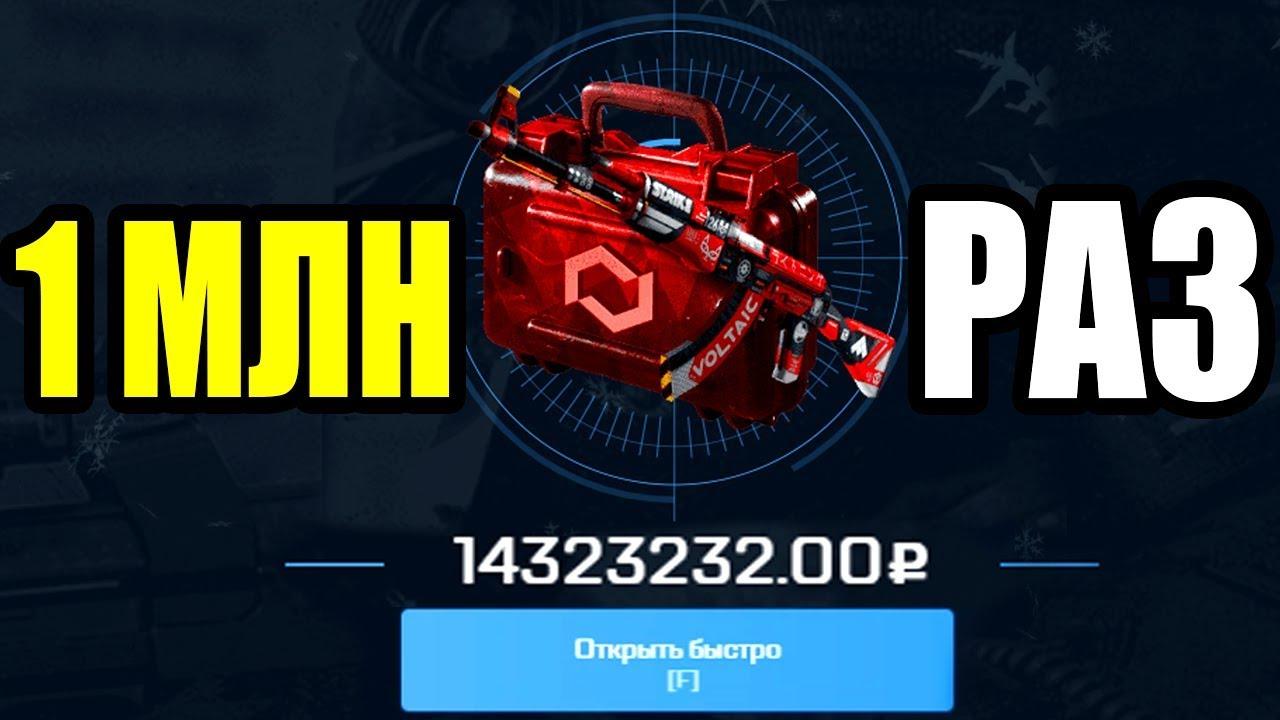открыть кейсы в кс го за 10 рублей