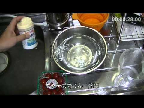 【野菜.果物洗浄殺菌剤】ホタテの力くん 野菜・果物洗い 使ってみた