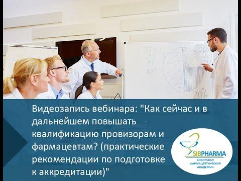 Как сейчас и в дальнейшем повышать квалификацию провизорам и фармацевтам?