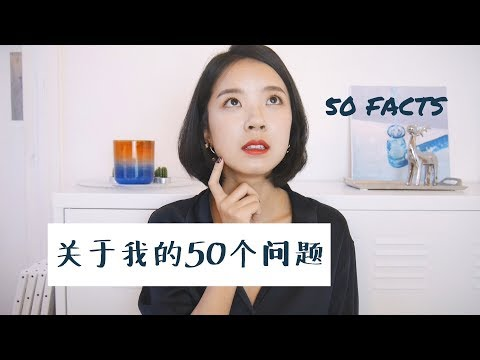 关于我的50个问题 | 50 Facts About Me【Meng  Mao】