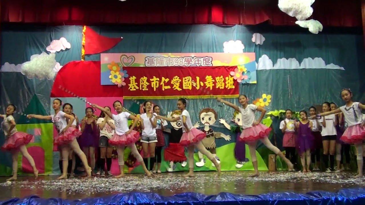 基隆市仁愛國小舞蹈班98學年度期末成果發表會(609全體同學謝幕) - YouTube