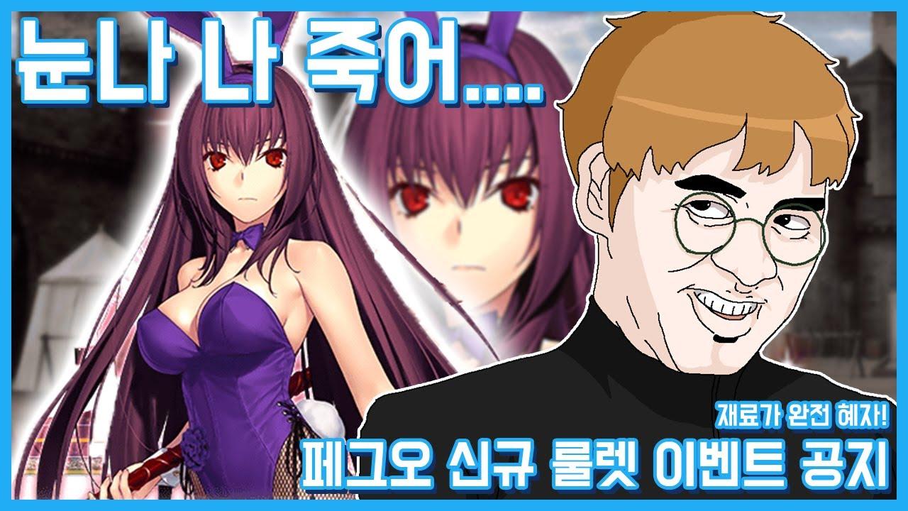 드디어 공개된 룰렛 이벤트! 【페그오】【FateGrandOrder】