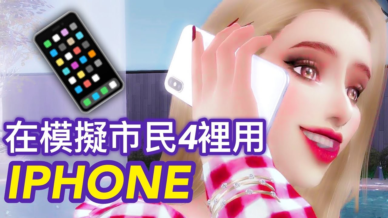 SIMS 4 模擬市民4【 IPHONE X 模組】在模擬市民4裡用IPHONE!! - YouTube