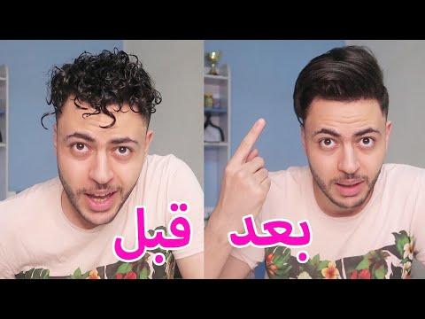 طريقة سشوار الشعر الخشن بنفسك ! الطريقة السرية !!
