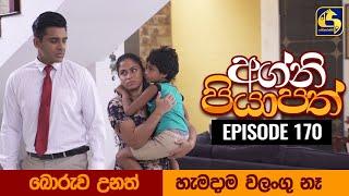 Agni Piyapath Episode 170 || අග්නි පියාපත්  ||  06th April 2021 Thumbnail