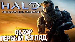Halo The Master Chief Collection - ОБЗОР И ПЕРВЫЙ ВЗГЛЯД НА ИГРУ. Halo Reach
